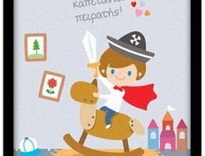 Ένας μικρός πειρατής Παιδικά Πίνακες σε καμβά 20 x 30 εκ.