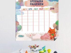 Πρόγραμμα Παστέλ Παιδικά Mini Pack αυτοκόλλητα 50×50 cm