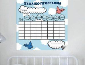 """Σχολικό Πρόγραμμα """"Ουρανός"""" Παιδικά Mini Pack αυτοκόλλητα 50×50 cm"""